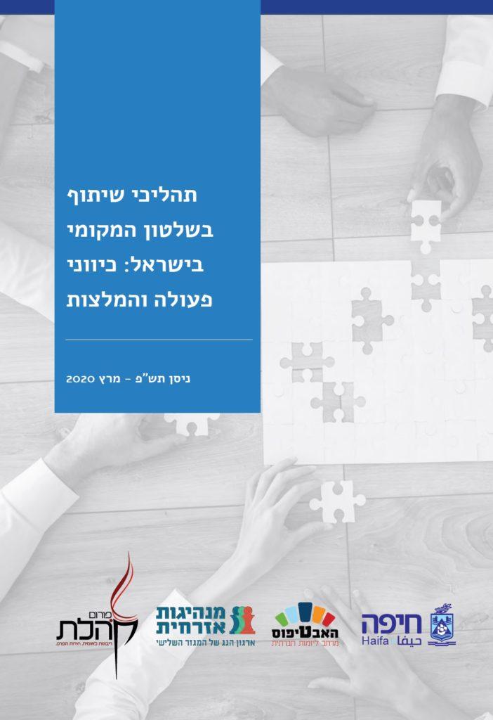 תהליכי שיתוף בשלטון המקומי בישראל: כיווני פעולה והמלצות / פורום קהלת ושותפים (פוסט אורח)