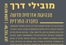 מובילי דרך – מנהיגות אזרחית חדשה בחברה החרדית / אברהם אסבן ויעל בכר-כהן